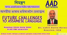 Future  Challenges to Assamese Language - AAD Talk Session July 2021