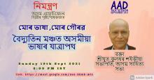 AAD Talk Session মোৰ  ভাষা ,মোৰ গৌৰৱ -বৈদ্যুতিনমঞ্চত অসমীয়া ভাষাৰ   যাত্ৰাপথ Kuladhar Saikia