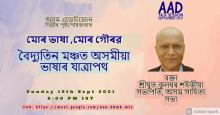 """""""মোৰ  ভাষা ,মোৰ গৌৰৱ -বৈদ্যুতিনমঞ্চত অসমীয়া ভাষাৰ   যাত্ৰাপথ (My Language, My Pride- Roadmap of Assamese language in electronic platforms)"""