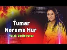 Tumar Moreme Mur by Dhrity Deepa